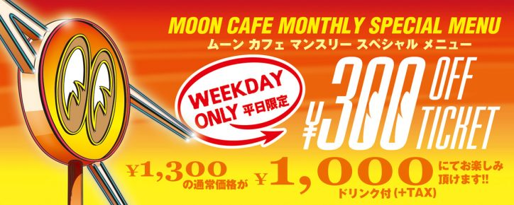MOON Cafe Monthly Special Menu 300円 OFF チケット キャンペーン