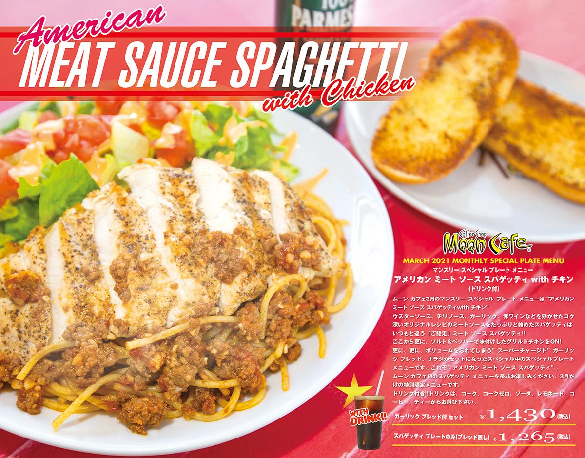 Monthly Eater TAISEI Vol.1
