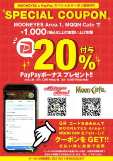 MOONEYES X PayPay Special Coupon