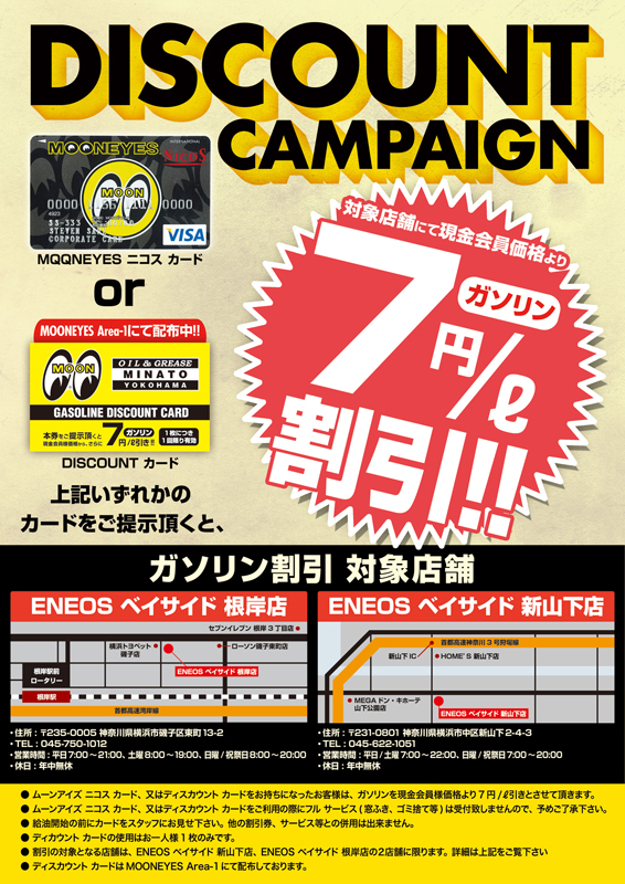 GS DISCOUNT CAMPAIGN
