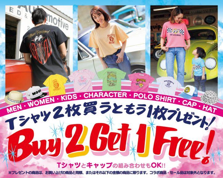 [MOONEYES Area-1 限定] Buy2 Get 1 Free