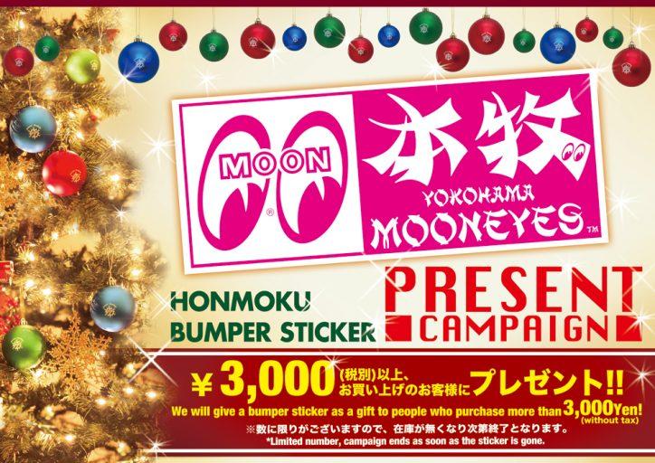 HONMOKU BUMPER STICKER プレゼント キャンペーン