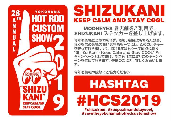 SHIZUKANI CAMPAIGN STICKER PRESENT!
