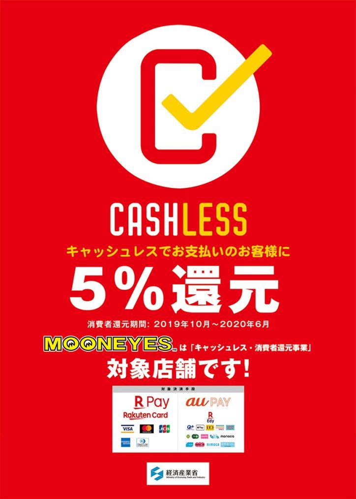 MOONEYES Area-1 にてキャッシュレスでお支払いのお客様にキャッシュレス・消費者還元事業 5%還元!