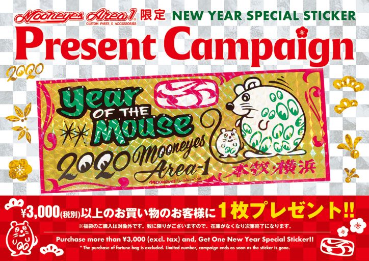 New Year Special Sticker