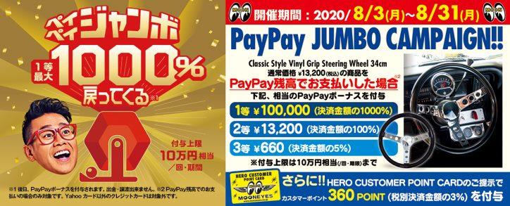 MOONEYES Area-1 & MOON Cafe 限定 PayPay ジャンボ